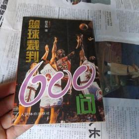 篮球裁判600问