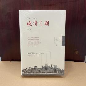 特惠丨李洁签名《晚清三国:1904-1905》(精装,封底轻微磨损)