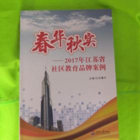 春华秋实/2017年江苏省社区教育品牌案例