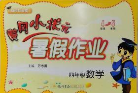 黄冈小状元暑假作业四年级数学