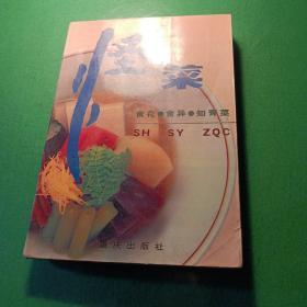 怪菜:食花·食异·知青菜