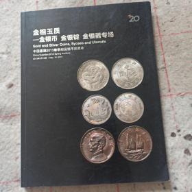 中国嘉德2013金银币 金银锭 金银器专场拍卖