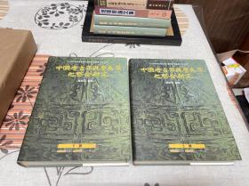 《中国考古学与历史学之整合研究》精装全两巨册 景印一版