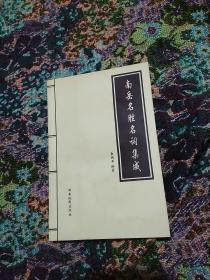 南岳名胜名词集成