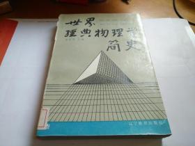 世界经典物理学简史