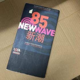 85新潮:中国第一次当代艺术运动