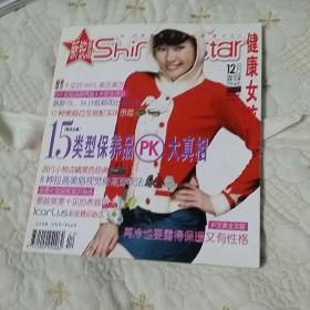 Shining 新锐杂志 (包括2008年第12期)