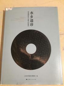 水乡遗珍--青浦博物馆馆藏文物集萃