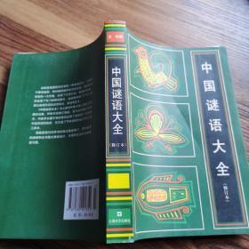 中国谜语大全(修订本)