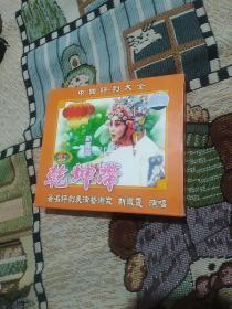 乾坤带 2VCD