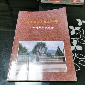 浙江省武义第二中学 八十周年校庆纪念 1915-1995