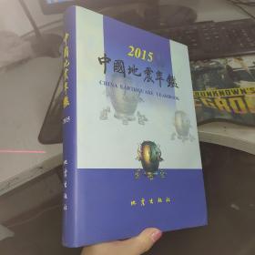 中国地震年鉴2015(附光盘)