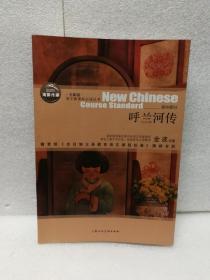 语文新课标必读丛书:呼兰河传:全新版