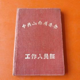 中共山西省委会工作人员证硬封皮