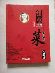 创意江南 李亚的菜【珍藏版】2010年1版1印