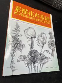 素描花卉基礎:循序漸進畫出美麗的藝術作品