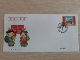 2017拜年特种邮票纪念封