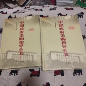 中国政府采购指导全书 (中下)