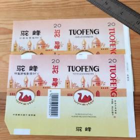 驼峰,贵州省黄平卷烟厂,2枚一联,品相好