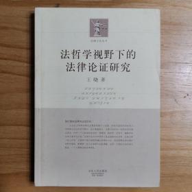 法哲学视野下的法律论证研究