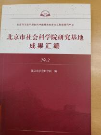 北京市社会科学院研究基地成果汇编No.2