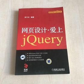 网页设计爱上JQUERY