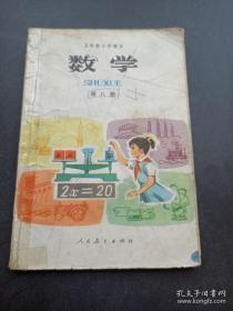 五年制小学课本 数学 第八册