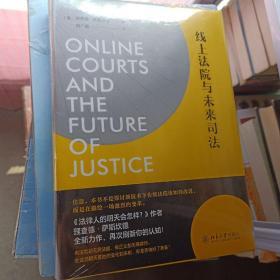 线上法院与未来司法