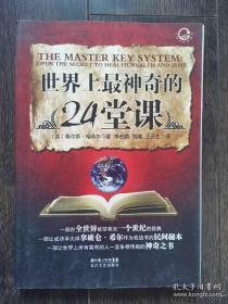 世界上最神奇的24堂课(原版经典全译本)长江文艺出版社