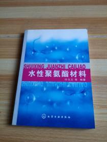 水性聚氨酯材料