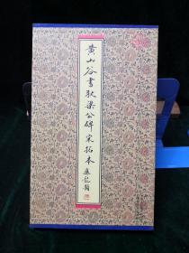 黄山谷书狄梁公碑宋拓本 天津人民美术出版社1999年初版初印三千册