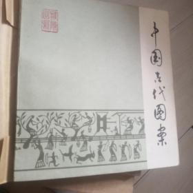 中国古代图案
