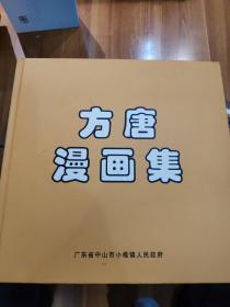 方唐漫画集