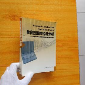 教育政策的经济分析【内页干净】