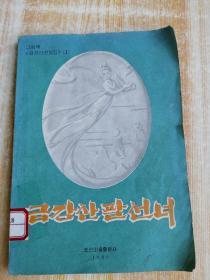 朝鲜原版连环画 금강산팔선녀(朝鲜文)