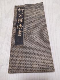 柳公权法书(民国字帖 经折本)