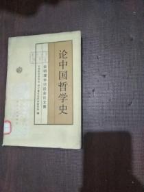 论中国哲学史 宋明理学讨论会论文集