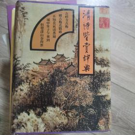 清诗鉴赏辞典
