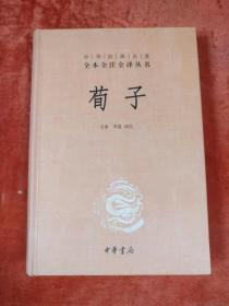 荀子(中华经典名著全本全注全译)
