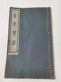 古史零证(线装全1册)1956年影印