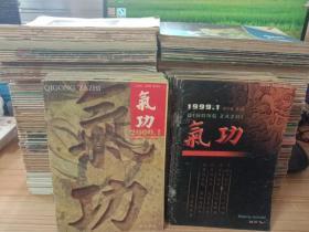 《气功》(浙江中医杂志社)(自1980年创刊号到2000年终刊最后一期,全套201册全。无破损缺页,内容完整,品相好,全套85品到9品,只有极少量字迹划线。80年只出版了创刊号,81年到82年是季刊。83年到86年是双月刊。87年到2000年是月刊。总共出版了201期。)