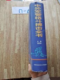 中外军警格斗搏击全书 大16开精装