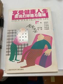 享受健康人生:图说打呼噜与睡眠  【174层】
