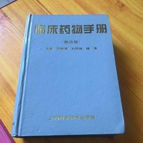 临床药物手册(第三版)