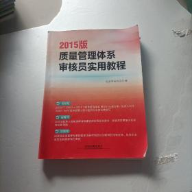 2015版质量管理体系审核员实用教程  有章