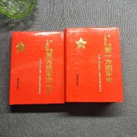 中国工农红军第一方面军军史 (正本+附册)2本合售
