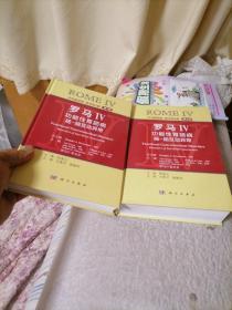罗马IV:功能性胃肠病 肠-脑互动异常(第1卷,第2卷中文翻译版) 19—5