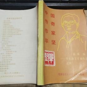中国传奇作家毕坚