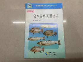 淡水养鱼实用技术
