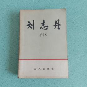 刘志丹(上卷)